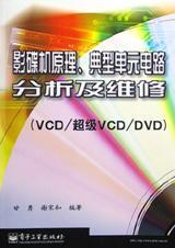 影碟机原理、典型单元电路分析及维修