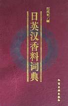 日英汉香料词典