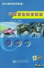 汽车安全科学驾驶