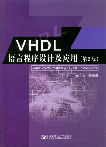 VHDL语言程序设计及应用