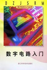 数字电路入门/电子技术入门丛书