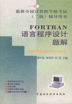 FORTRAN语言程序设计题解