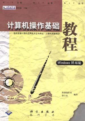 计算机操作基础教程(Windows 95环境)