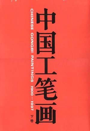 中国工笔画(1900-1997)下卷