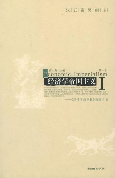 经济学帝国主义(第1卷)