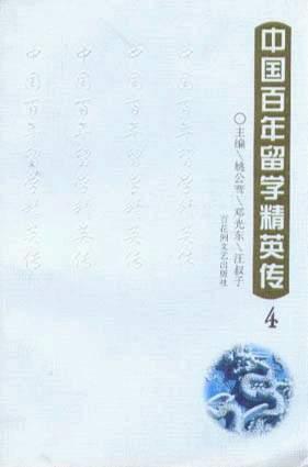 中国百年留学精英传(4)