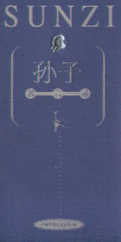 孙子名言录-蓝皮书系列