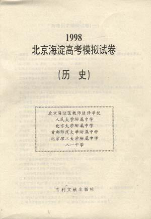1998北京海淀高考模拟试卷(历史)