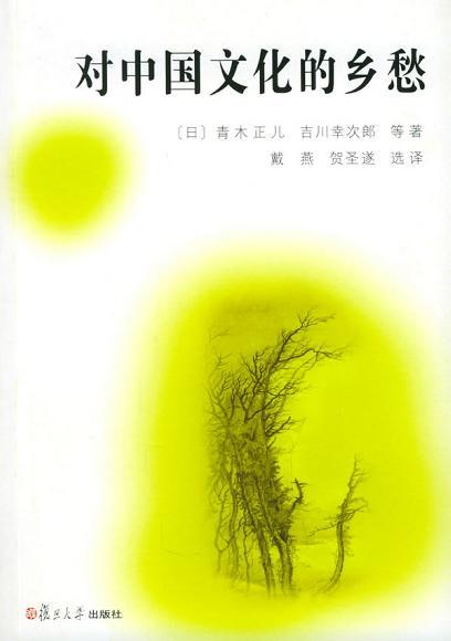 对中国文化的乡愁