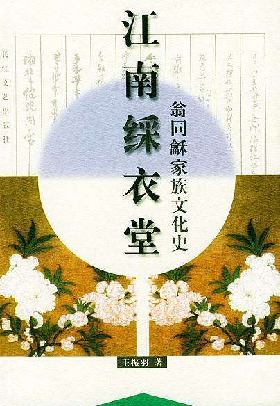 江南綵衣堂