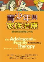 青少年與家族治療