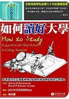 如何讀好大學