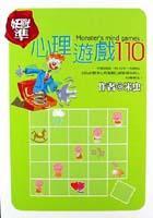 妖獸準心理遊戲110