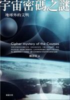宇宙密碼之謎:地球外的文明