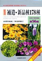 台灣花卉實用圖鑑第14輯