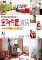 單身生活的室內佈置&收納