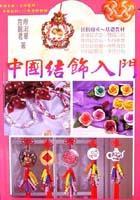 中國結飾入門