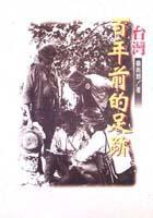 台湾百年前的足迹