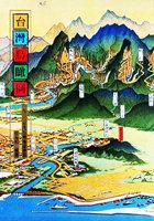 台灣鳥瞰圖
