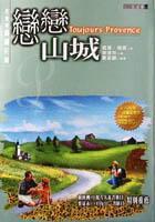 戀戀山城-永遠的普羅旺斯(軟精)特價250