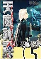 天魔神譚第三部(5)-惡魔眠醒