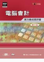 電腦會計實力養成暨評量(第三版)