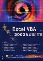 實戰Excel 2003 VBA程式設計實務