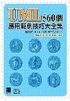UML560個應用範例技巧大全集