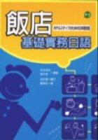 飯店基礎實務日語(32K書+2CD)
