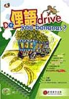 Do俚語drive you bananas?