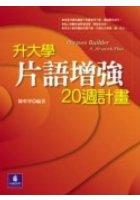 升大學片語增強20週計劃