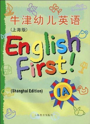 牛津幼儿英语(上海版)
