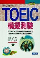 TOEIC模擬測驗