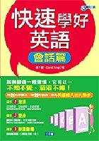 快速學好英語-會話篇(附4CD)