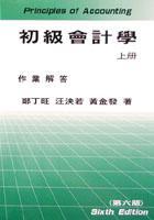 初級會計學解答(下)