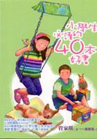 小學生必讀的40本好書
