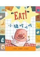 小豬吃吃吃