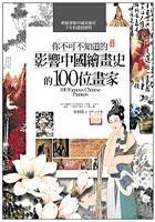 你不可不知道的100位中國畫家及其作品