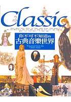 你不可不知道的古典音樂世界