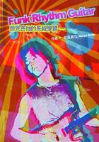 放克吉他的系統學習(一)附教學DVD
