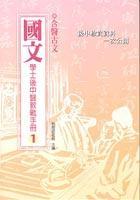 學士後中醫教戰手冊-國文