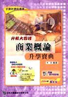 升科大四技商業概論升學寶典2004年版