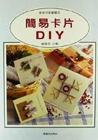 簡易卡片DIY