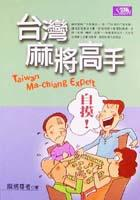 台灣麻將高手