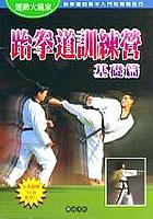 跆拳道訓練營(附VCD)