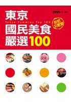 東京國民美食嚴選100