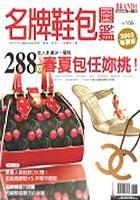 名牌鞋包圖鑑2005春夏版