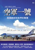 空军一号-美国总统和他们的专机