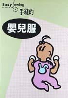 手縫的嬰兒服