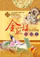 金瓶梅-清宮珍寶百美圖(精)